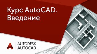 [Урок AutoCAD] Курс секреты работы в Автокад. Вводный урок.