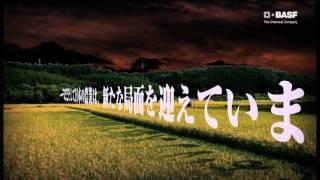 """A Hungry Planet"" ハングリープラネット。そして日本の農業は・・・ BASFジャパン(株)農薬事業部"