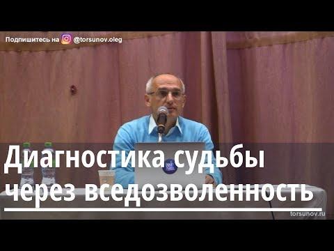 Торсунов О.Г.  Диагностика судьбы через вседозволенность
