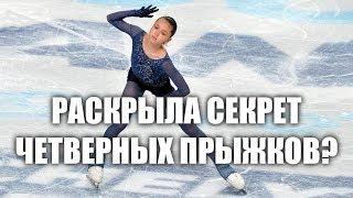 Камила Валиева раскрыла секрет четверного