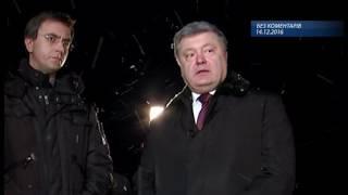 BK. Ukraina Prezidenti Carpathians ichida yo'llar ta'mirlash ko'rib