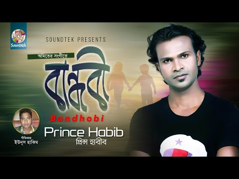 Bandhobi   বান্ধবী   Prince Habib   Lyrics VIdeo   New Bangla Song 2018   Soundtek