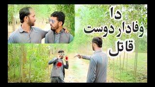 Da Wafadar Dost Qatil Pashto New Islahi Video 2019 | By Society Winners