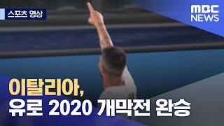 [스포츠 영상] 이탈리아, 유로 2020 개막전 완승 (2021.06.12/뉴스데스크/MBC)