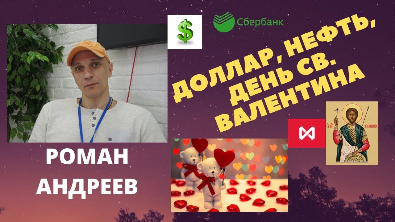 Роман Андреев - доллар, нефть, день св. Валентина