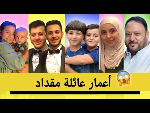 عائلة مقداد || أعمار جميع أفراد عائلة مقداد 2020 (❤️) - Alwan tube