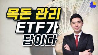안정적인 목돈관리방법 ETF가 답이다.  [행복재무상담센터 오영일센터장]