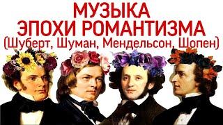 """8 урок «МУЗЫКА ЭПОХИ РОМАНТИЗМА: ШУБЕРТ, МЕНДЕЛЬСОН, ШУМАН, ШОПЕН.» (""""MUSIC ERUDITION"""