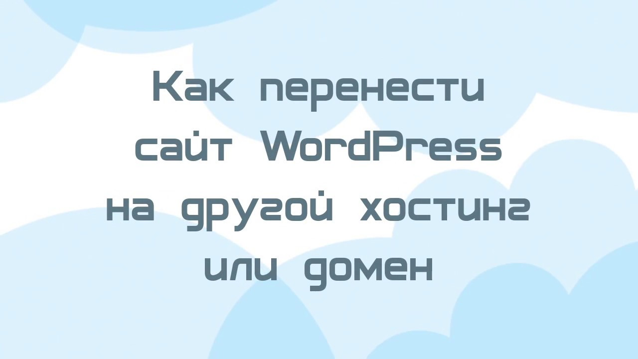 перенос сайта на wordpress на другой домен