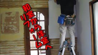 DIY 和室から洋室にリフォーム No.3 thumbnail