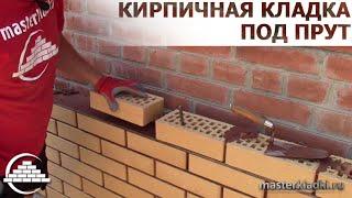 Кирпичная кладка клинкера под прут 8мм/ОСНОВЫ - [masterkladki](Скачайте БЕСПЛАТНО Мини-курс по кирпичной кладке: http://masterkladki.ru/mini_kurs Канал