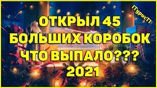 45 НОВОГОДНИХ КОРОБОК WOT 2021 - ЧТО ВЫПАЛО ??? // РОЗЫГРЫШ КОРОБОК