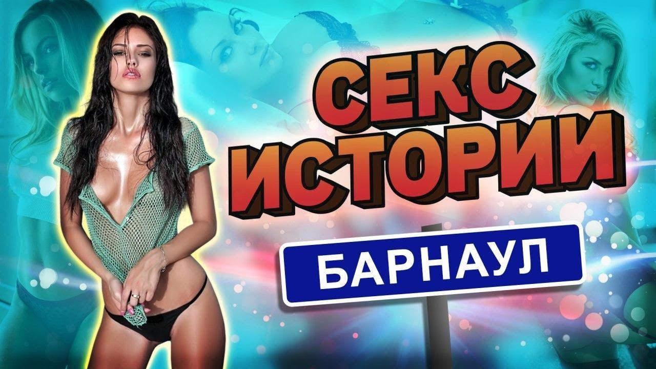Барнаул: угар и приколы про секс. Запрещенные приемы. Соревнования.