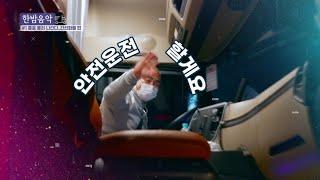 [한밤음악] 졸음 몰러 나간다~! 택배 간선화물편