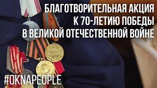 Благотворительная акция к 70-летию Победы в Великой Отечественной войне