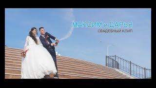 Максим и Дарья - свадебный клип