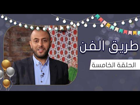 برنامج طريق الفن | الحلقة الخامسة 05 | عيد الأضحى المبارك 2020