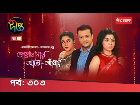 ভালোবাসার আলো-আঁধার | Bhalobashar Alo-Adhar | EP 303 | Bangla Natok | Deepto TV