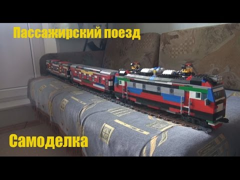 Как построить из лего поезд