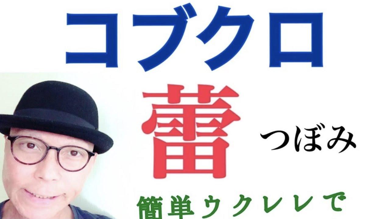 蕾 (つぼみ)・コブクロ 【ウクレレ 超かんたん版 コード&レッスン付】GAZZLELE