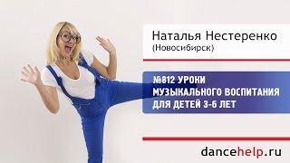№812 Уроки музыкального воспитания для детей 3-6 лет.  Наталья Нестренко, Новосибирск