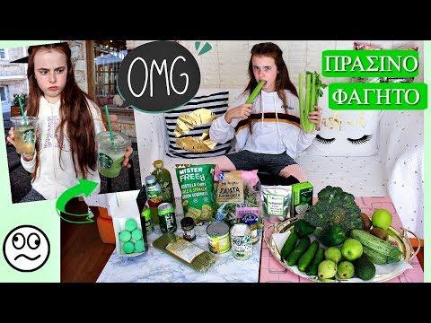 Τρώω ΜΟΝΟ πράσινα φαγητά για 24 ώρες