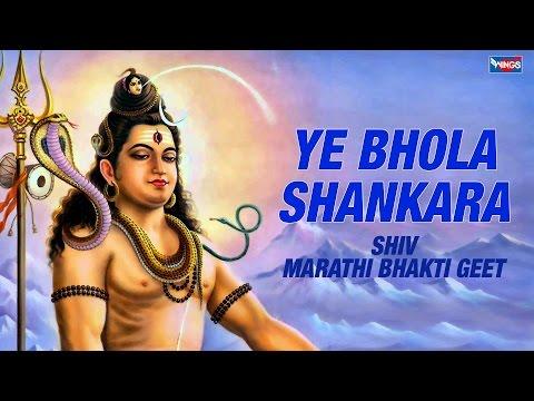 Ye Bhola Shankara   Shankarachi Bhkati Geet  - Shiv Marathi Bhakti Geet