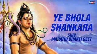 Ye Bhola Shankara by Raazu Bhai - Shiv Marathi Bhakti Geet