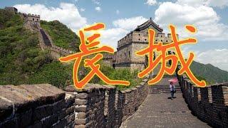 Великая китайская стена. Кто ее строил и куда смотрят бойницы