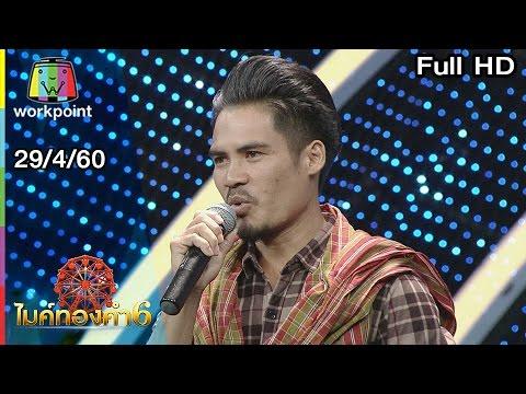 ย้อนหลัง ไมค์ทองคำ 6 | 29 เม.ย. 60 Full HD