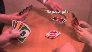 Правила игры в UNO