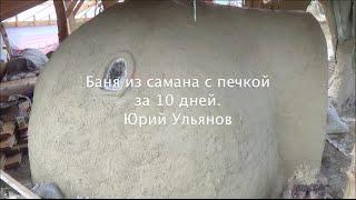Купольная баня из самана за 10 дней. Технология. Ю.Ульянов(Вторая часть! Результаты от использования бани: http://www.youtube.com/watch?v=vehwoMHsa08 Мы проводим семинар