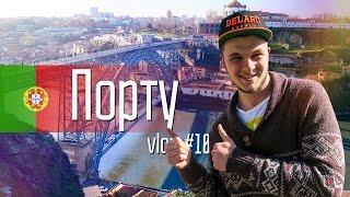 #Порту - северная столица Португалии || Columbus Vlog #10
