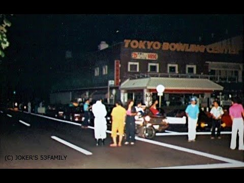 暴走族 伝説の大集会 Part 2 / Bosozoku 70's 80's