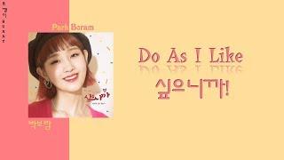 [single] 싶으니까 artist: 박보람 (park boram) genre: dance release date: 2019.07.26 no copyright infringement intended. tags park boram do as i like a...