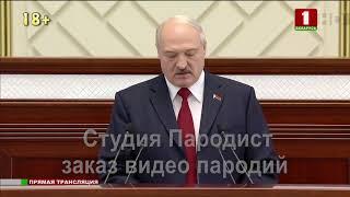 Пародия - видео поздравление на свадьбу от Лукашенко
