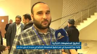 Halab Today Tv: Gaziantep İlahiyat'ta Tahkik Kursu Gerçekleştirildi