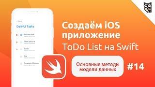 Приложение ToDo List на Swift. Основные методы модели данных