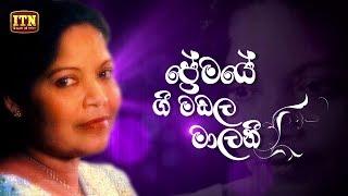 Nomiyena Sihinaya - ප්රේමයේ ගී මඩල මාලනී | ITN Thumbnail