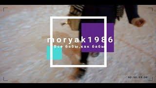 moryak1986 Все бабы,как бабы,а моя богиня