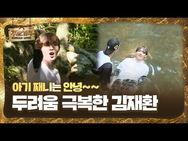 [선공개] 김재환, 윈드의 힘으로 극복한 다이빙 공포!ㅣ정글의 법칙(Jungle)ㅣSBS ENTER.