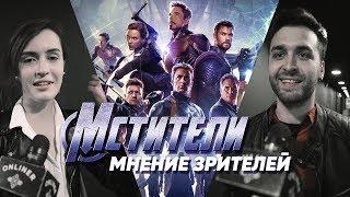 Мстители: финал / мнение зрителей о фильме (без спойлеров)