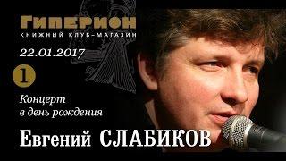 "Евгений Слабиков (1). ""Гиперион"", 22.01.17"
