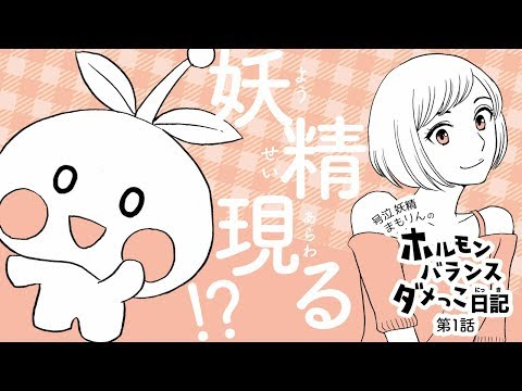 【生理前あるあるマンガ】ホルモンバランスダメっ子日記 第一話
