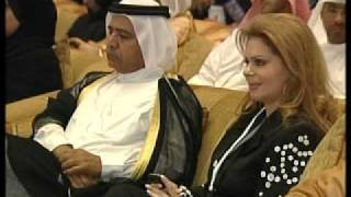 Etisal - First Gulf Investment Forum 2008 (part 01) ندى جابر