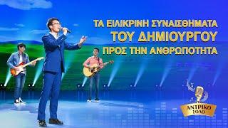 Ευαγγελικοί ύμνοι | Τα ειλικρινή συναισθήματα του Δημιουργού προς την ανθρωπότητα