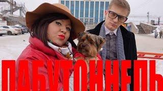 ЛАБУТОННЕЛЬ - БОНЯ И КУЗЬМИЧ (гр.Ленинград - Экспонат)