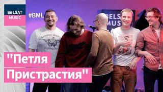Петля Пристрастия у BML Premium – найлепшыя песні і прэм'ера