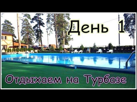 VLOG| Отдыхаем на турбазе Олимп/1 День/Шигонский район
