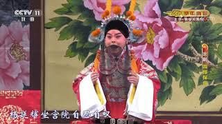 《CCTV空中剧院》 20191125 京剧《四郎探母》 1/2| CCTV戏曲